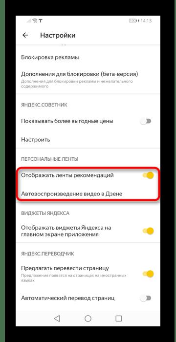 Настройка отображения Яндекс.Дзена в настройках мобильной версии Яндекс.Браузера