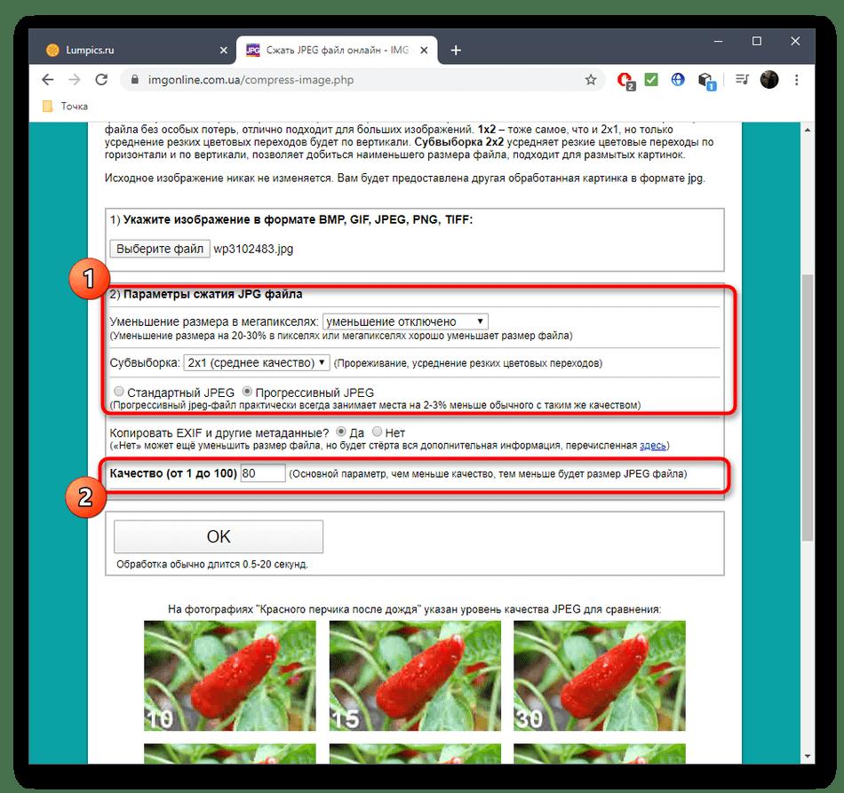 Настройка сжатия картинки без потери качества через онлайн-сервис IMGonline