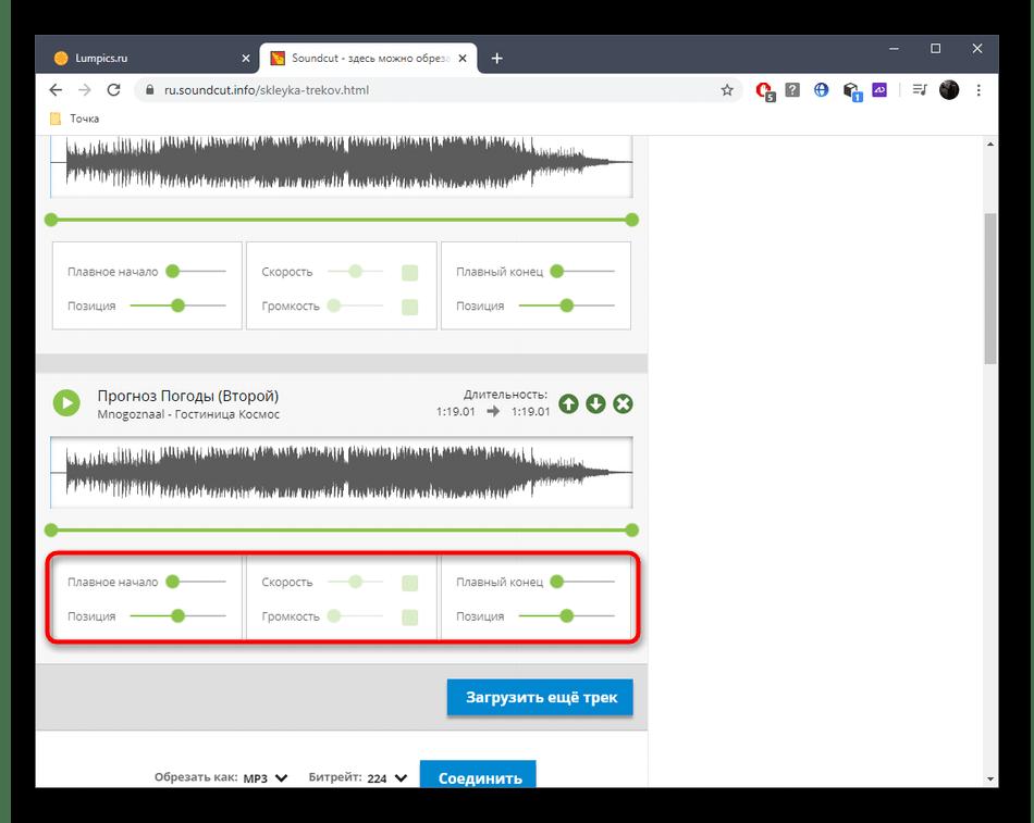 Настройка треков перед склейкой через онлайн-сервис SoundCut