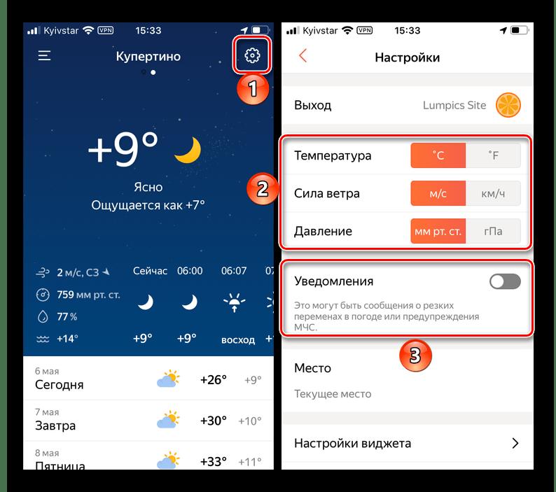 Настройки единиц измерения в приложении Я.Погода на iPhone