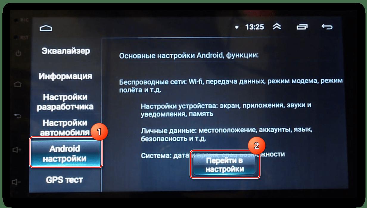 Настройки системы для обновления прошивки на Android-автомагнитоле
