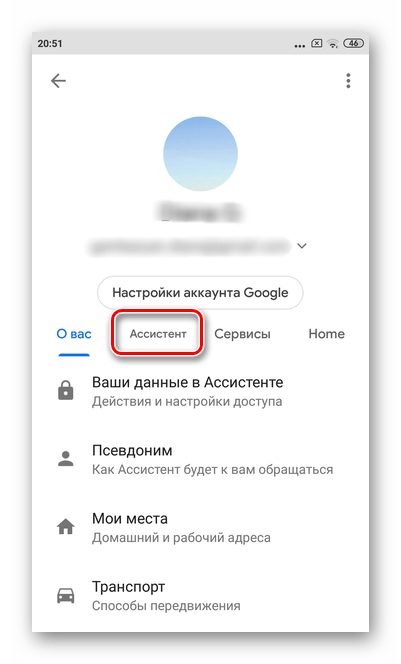 Нажать на кнопку Ассистент для полного отключения Google Assistant на Xiaomi