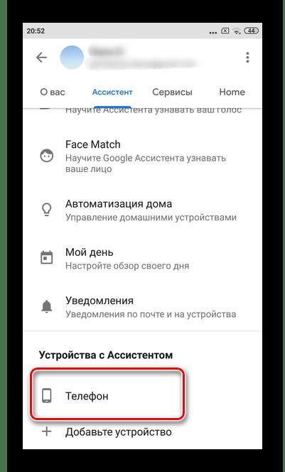 Нажать на кнопку Телефон для полного отключения Google Assistant на Xiaomi