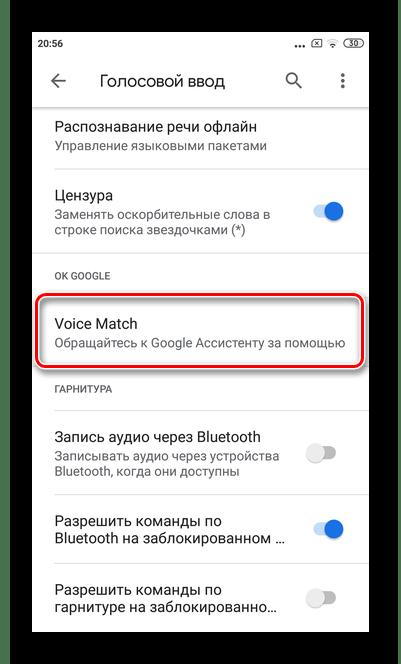 Нажать на кнопку Voice Match для отключения Google Assistant через голосового помощника Xiaomi