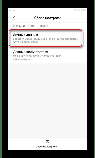 Нажать на раздел Личные данные для полного удаления аккаунта Google с данными с Xiaomi