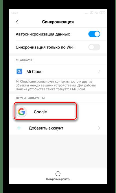 Нажать на строку Google для удаления аккаунта Google со смартфона Xiaomi