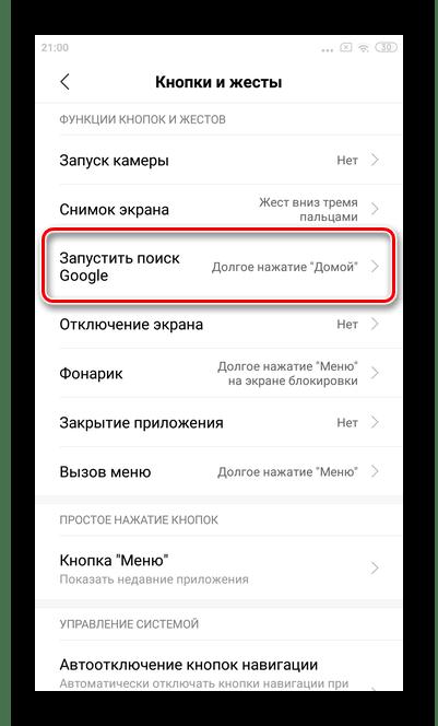 Нажать запустить поиск Google для отключения жестов для включения Google Assistant Xiaomi