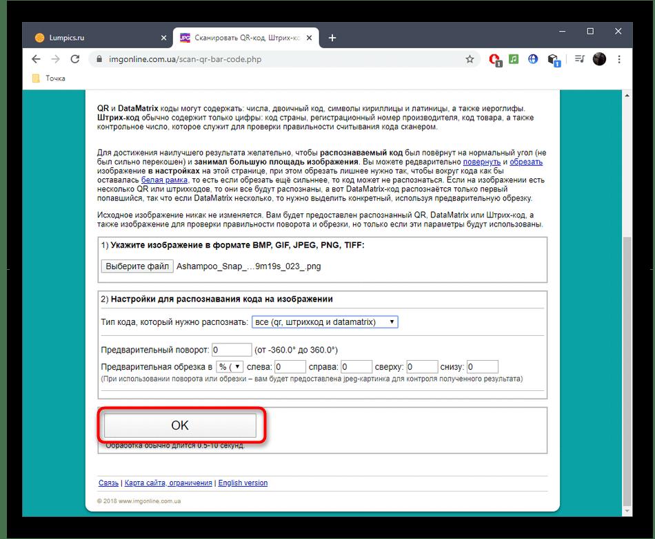 Нажатие на кнопку для сканирования кодов через онлайн-сервис IMGonline