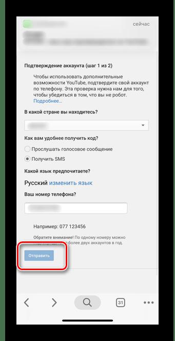 Нажмите кнопку отправить код для подтверждения аккаунта в мобильном приложении YouTube iOS
