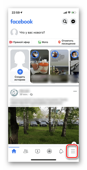 Нажмите на три горизонтальные полоски для восстановления доступа к аккаунту в мобильной версии Facebook