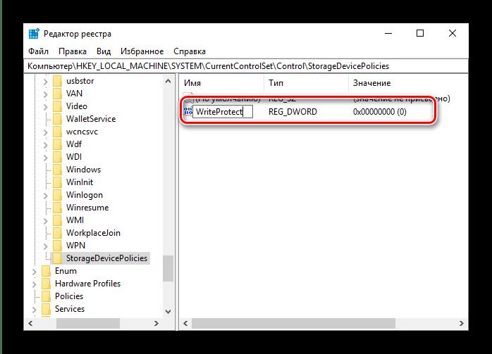 Название требуемого раздела реестра для форматирования защищённой флешки