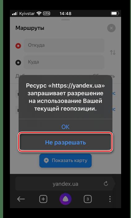Не разрешать сайту доступ к местоположению в Яндекс.Браузере на iPhone