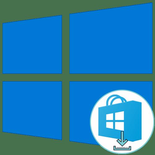 Не скачиваются приложения с магазина на Windows 10