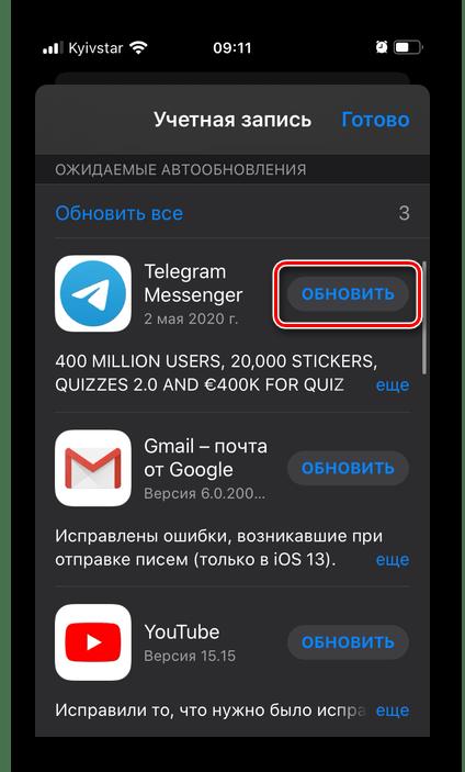 Обновить приложение Telegram в App Store на iPhone