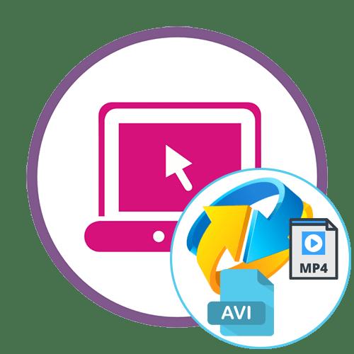 Онлайн конвертер видео из AVI в MP4