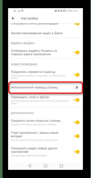 Отключение автоматического перевода страниц в мобильном приложении Яндекс.Браузера