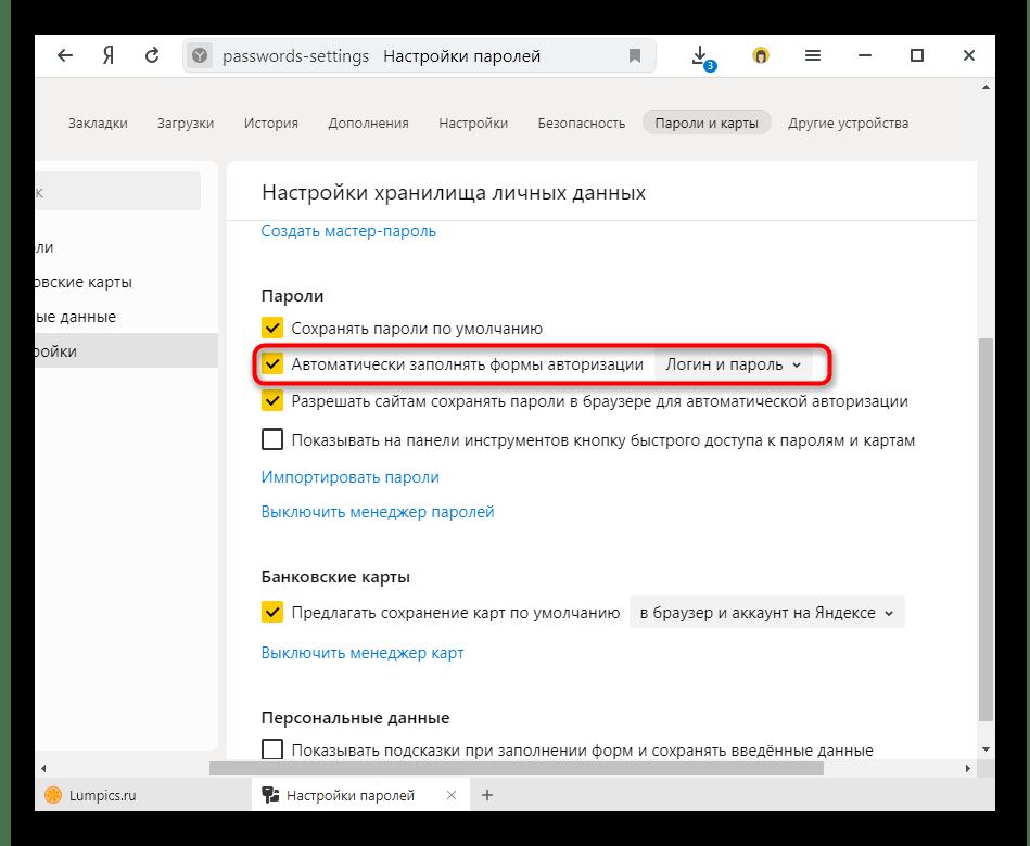 Отключение автозаполнения форм с логином и паролем в Яндекс.Браузере