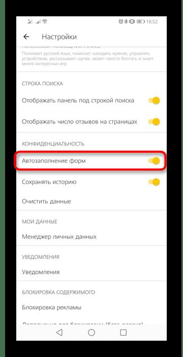 Отключение автозаполнения форм в настройках Яндекс.Браузера для Android