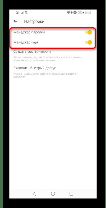 Отключение автозаполнения паролей и карт в мобильном приложении Яндекс.Браузера