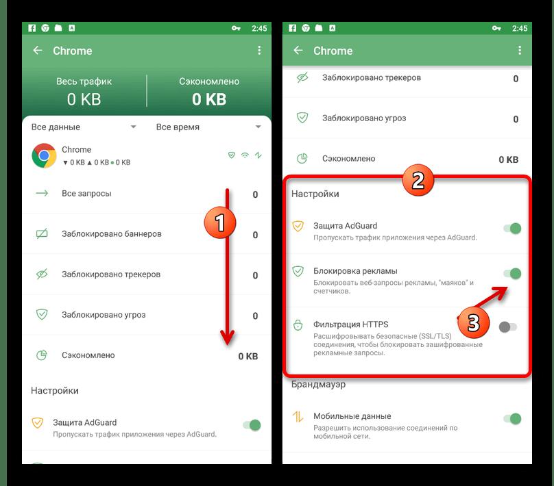 Отключение блокировки рекламы в Google Chrome через AdGuard на телефоне