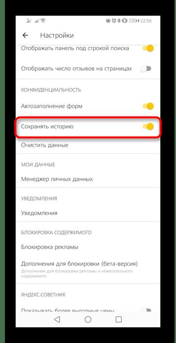 Отключение истории в мобильной версии Яндекс.Браузера через настройки