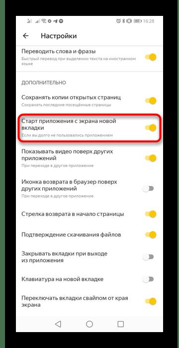 Отключение новой вкладки в мобильном Яндекс.Браузере