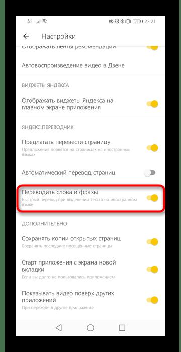 Отключение перевода выделенного текста в мобильном приложении Яндекс.Браузера