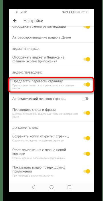Отключение предложения перевести страницу в мобильном приложении Яндекс.Браузера