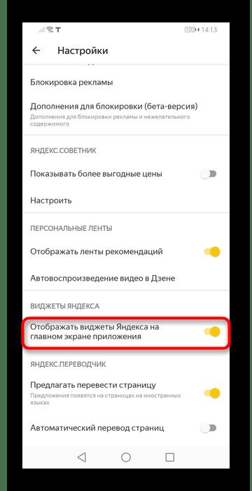 Отключение виджетов для Табло в настройках мобильной версии Яндекс.Браузера