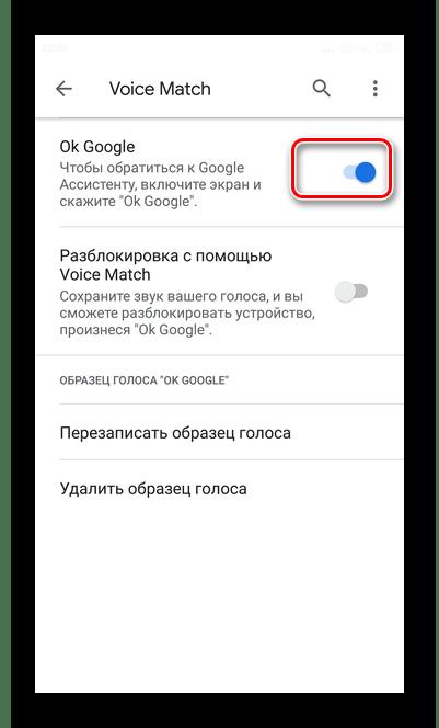 Отключить ползунок для отключения Google Assistant через голосового помощника Xiaomi