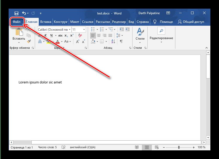 Открыть файл Word для использования электронной подписи с флешки