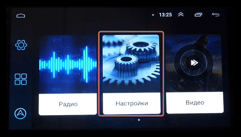 Открыть настройки для обновления прошивки на Android-автомагнитоле