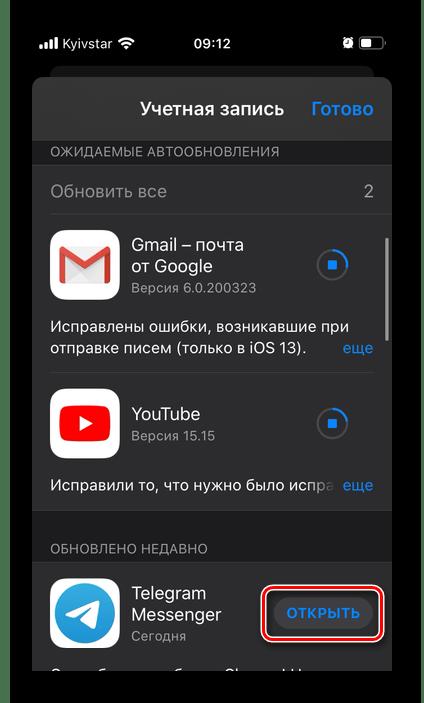 Открыть обновленный мессенджер Telegram в App Store на iPhone