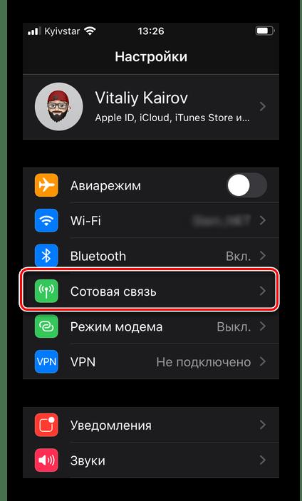 Открыть параметры сотовой связи в настройках iPhone