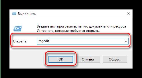 Открыть редактор реестра для форматирования защищённой флешки