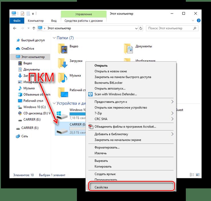 Открыть свойства носителя для устранения ошибки 0x80071ac3 при работе с флешкой методом проверки диска