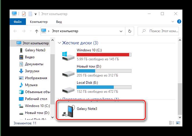 Открыть устройсво для очистки памяти Android с помощью подключения USB