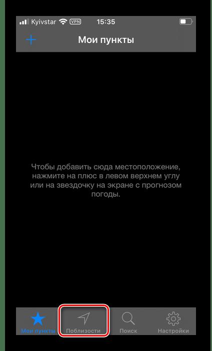Открыть вкладку Поблизости в приложении Gismeteo Lite на iPhone