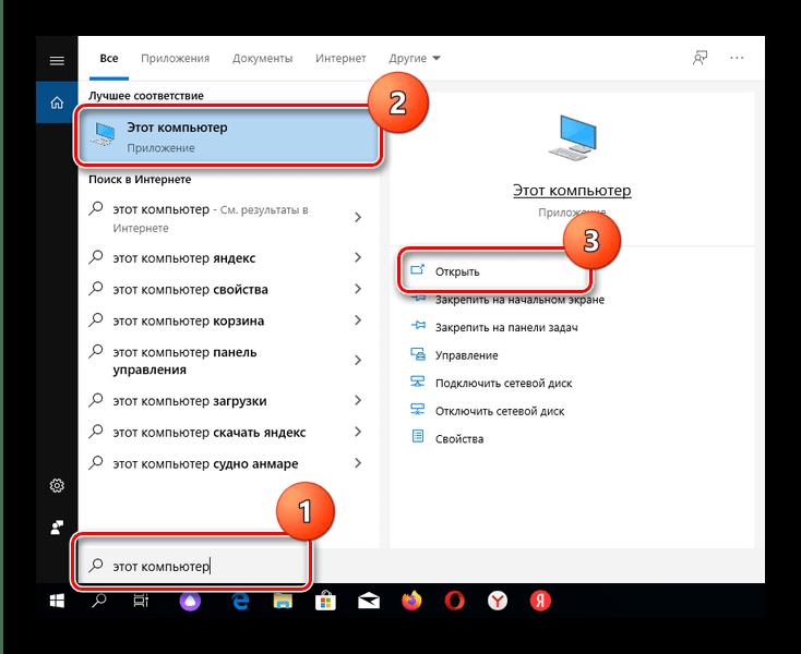 Открытие этого компьютера для решения проблем с разпознаванием флешки Q-Flash