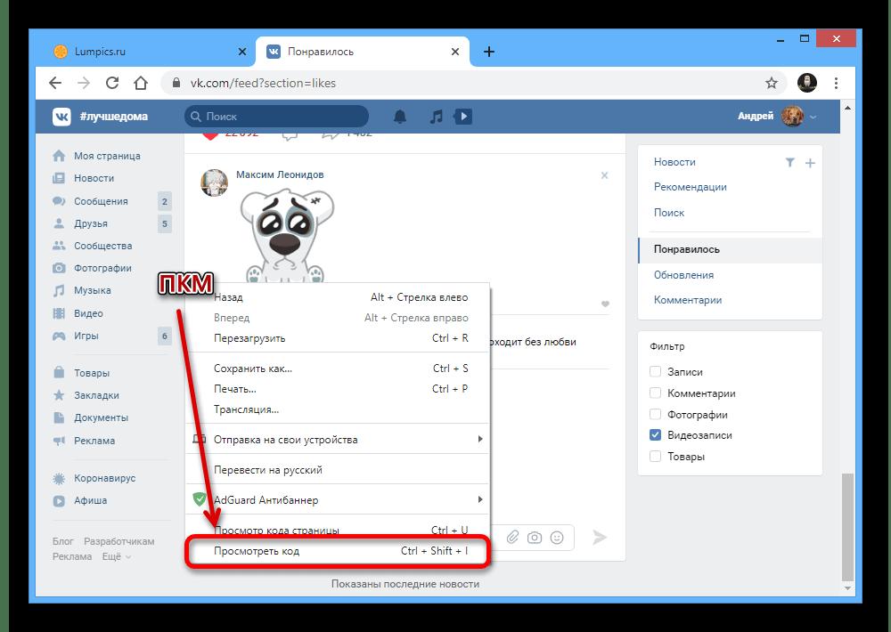 Открытие консоли веб-браузера на сайте ВКонтакте