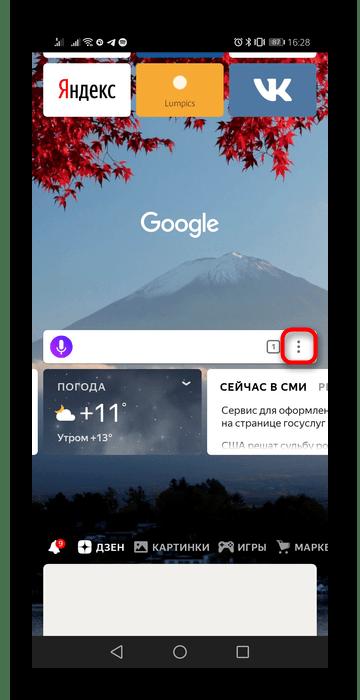 Открытие меню мобильного Яндекс.Браузера для отключения новой вкладки