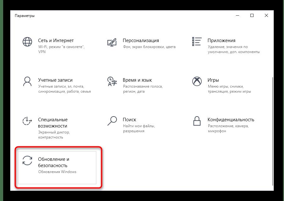 Открытие Обновление и Безопасность для исправления ошибки 0x8007232b при активации Windows 10