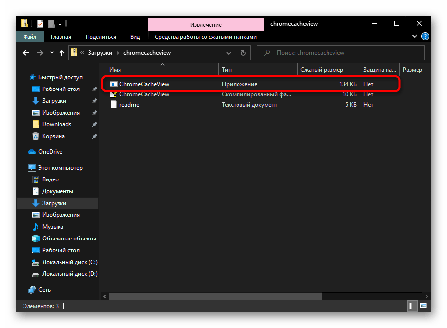 Открытие программы ChromeCacheView из архива