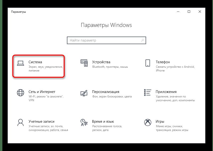 Открытие раздела Система для решения проблемы Другой дисплей не обнаружен в Windows 10
