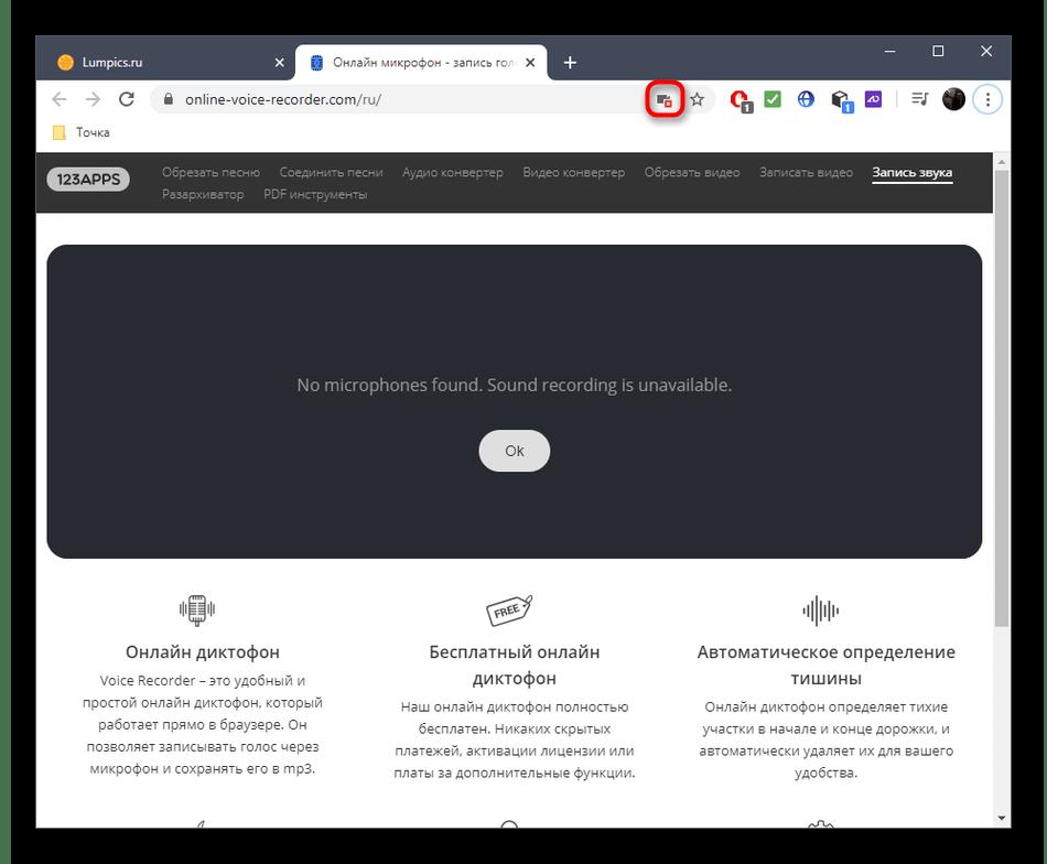 Открытие разрешений для микрофона во время настройки браузера