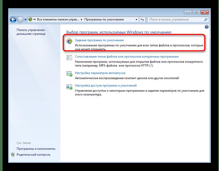 Открытие списка программ по умолчанию для картинок при решении Класс не зарегистрирован в Windows 7