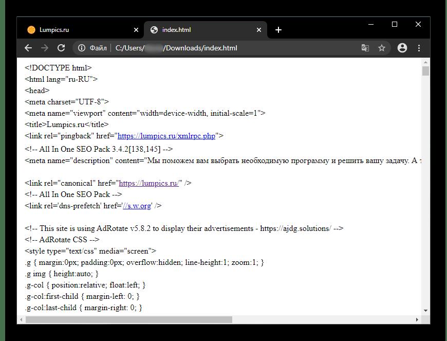 Открытый HTML-файл в браузере через контекстное меню