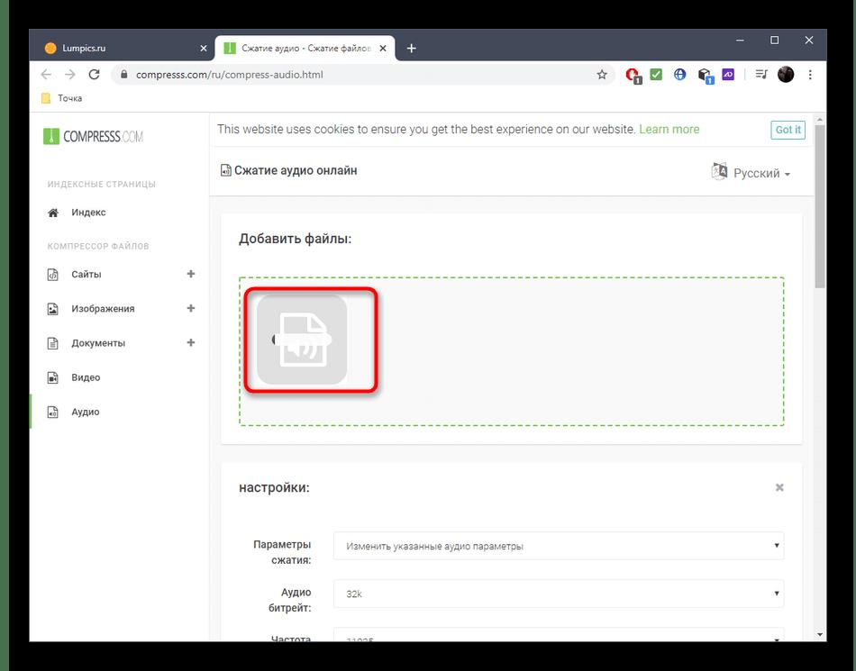 Ожидание загрузки файла для обработки через онлайн-сервис Compress