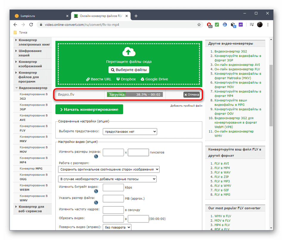 Ожидание загрузки файла перед конвертированием FLV в MP4 через онлайн-сервис Online Video Converter
