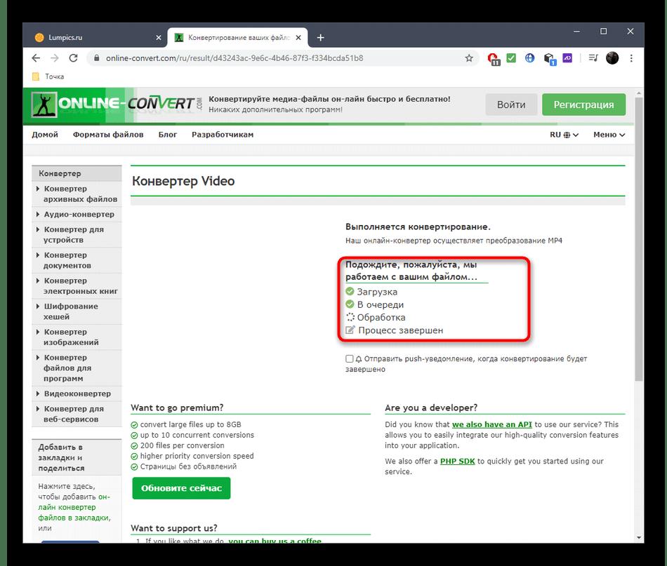 Ожидание завершения конвертирования FLV в MP4 через онлайн-сервис Online Video Converter
